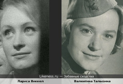 Лариса Виккел и Валентина Талызина