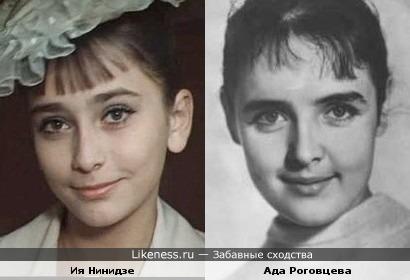 Ия Нинидзе и Ада Роговцева