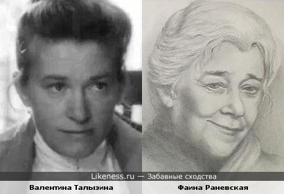 Валентина Талызина и Фаина Раневская