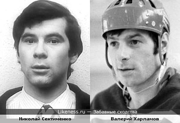 Николай Сектименко и Валерий Харламов
