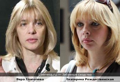 Вера Глаголева и Екатерина Рождественская