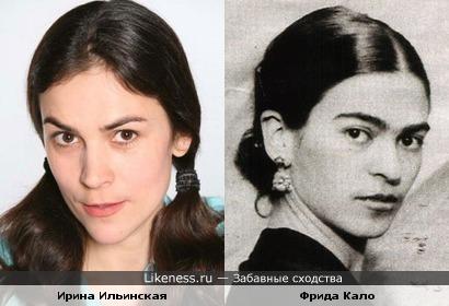 Ирина Ильинская и Фрида Кало