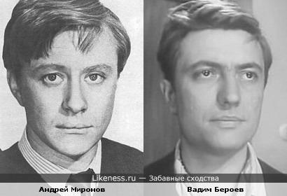 Андрей Миронов и Вадим Бероев