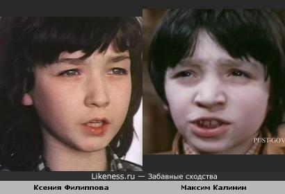 Ксения Филиппова и Максим Калинин