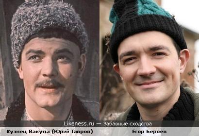 Кузнец Вакула (Юрий Тавров) и Егор Бероев