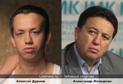 Алексей Дурнев и Александр Фельдман