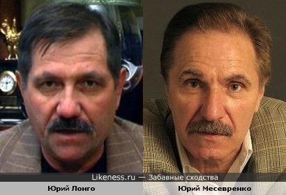 Юрий Лонго и Юрий Месевренко