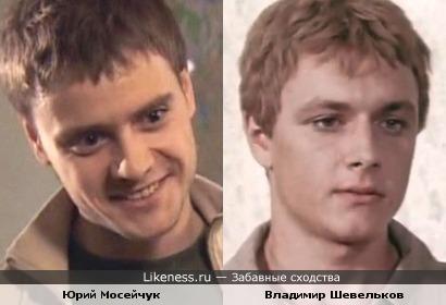 Юрий Мосейчук и Владимир Шевельков