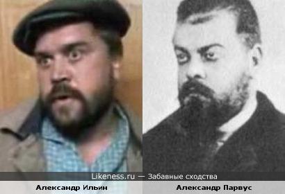Александр Ильин и Александр Парвус