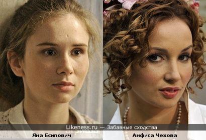 Яна Eсипович на этом фото напомнила Анфису Чехову