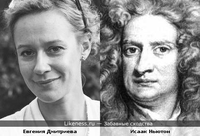 Евгения Дмитриева и Исаак Ньютон