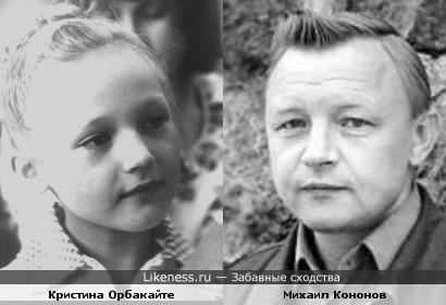 Кристина Орбакайте и Михаил Кононов