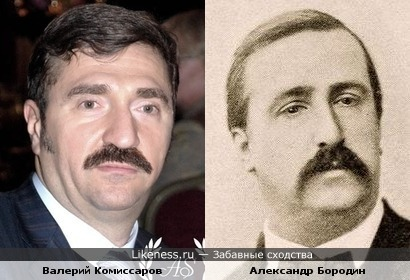 Валерий Комиссаров и Александр Бородин