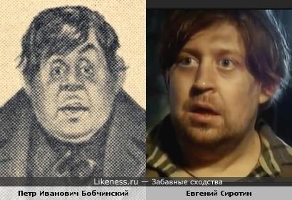Петр Иванович Бобчинский и Евгений Сиротин