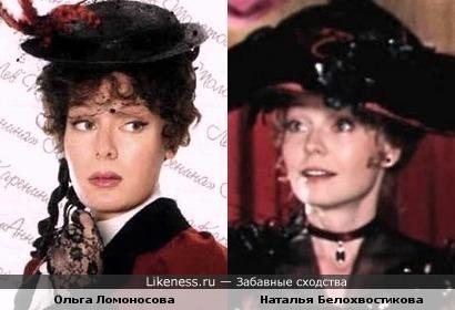 Ольга Ломоносова и Наталья Белохвостикова