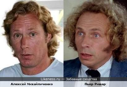 Алексей Михайличенко и Пьер Ришар