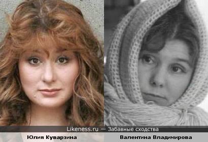 Юлия Куварзина и Валентина Владимирова