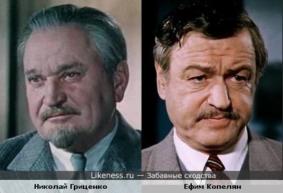 Николай Гриценко и Ефим Копелян