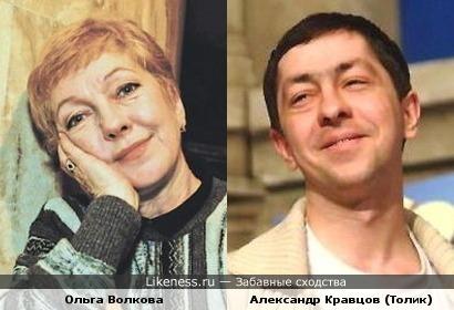 Ольга Волкова и Александр Кравцов (Толик)