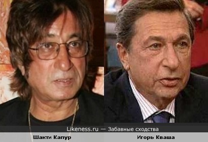 Шакти Капур и Игорь Кваша