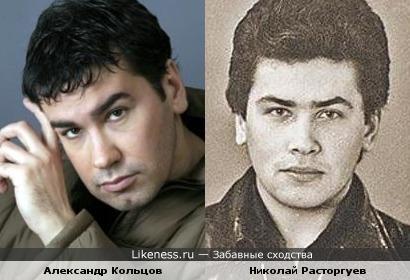 Александр Кольцов и Николай Расторгуев