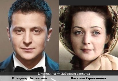 Владимир Зеленский и Наталья Стриженова