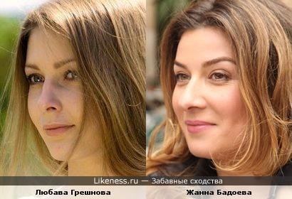 Любава Грешнова и Жанна Бадоева
