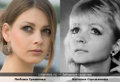 Любава Грешнова и Наталья Стриженова