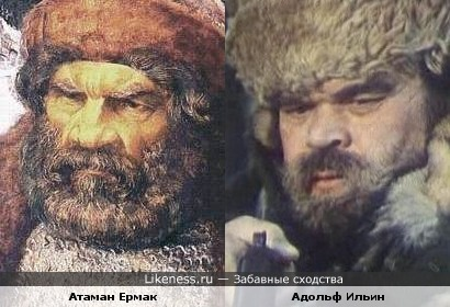 Атаман Ермак и Адольф Ильин