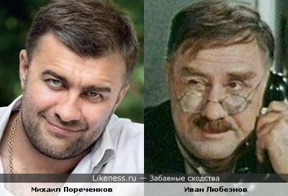 Михаил Пореченков и Иван Любезнов