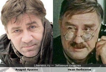 Андрей Краско и Иван Любезнов