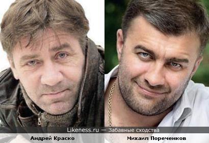 Андрей Краско и Михаил Пореченков
