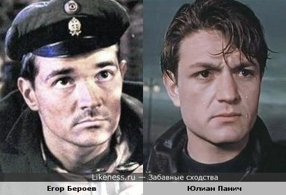 Егор Бероев и Юлиан Панич
