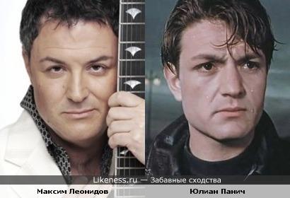 Максим Леонидов и Юлиан Панич