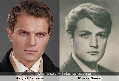 Андрей Биланов и Юлиан Панич