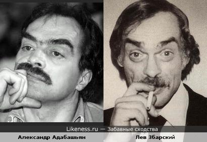 Александр Адабашьян и Лев Збарский