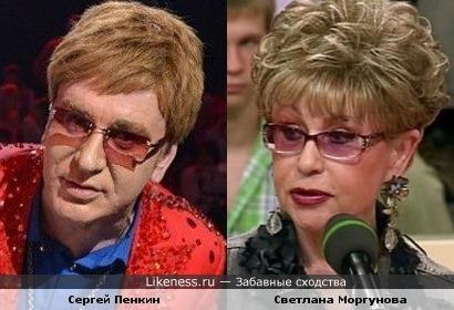 Сергей Пенкин и Светлана Моргунова