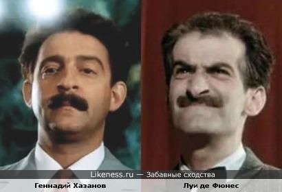 Геннадий Хазанов и Луи де Фюнес