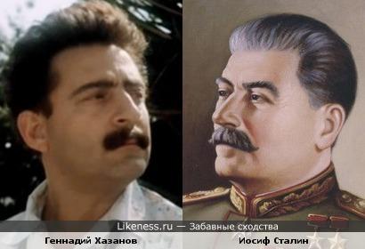 Геннадий Хазанов и Иосиф Сталин