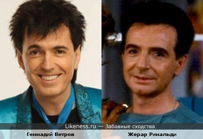 Геннадий Ветров и Жерар Ринальди