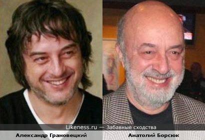 Александр Грановецкий и Анатолий Борсюк