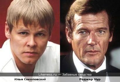 Илья Соколовский и Роджер Мур