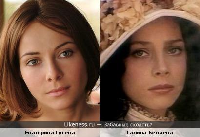 Екатерина Гусева и Галина Беляева
