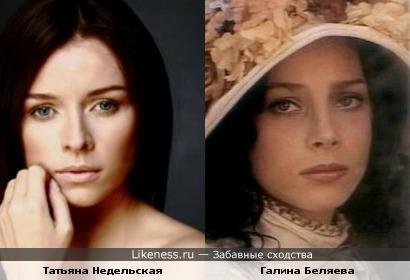 Татьяна Недельская и Галина Беляева