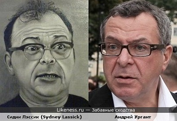 Сидни Лэссик (Sydney Lassick) и Андрей Ургант