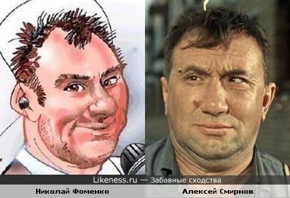 Рисованный Николай Фоменко похож на Алексея Смирнова в роли Феди