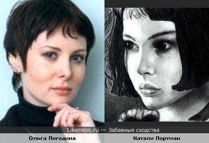 Ольга Погодина и Натали Портман