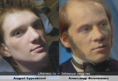 Андрей Бурковский и Александр Филиппенко