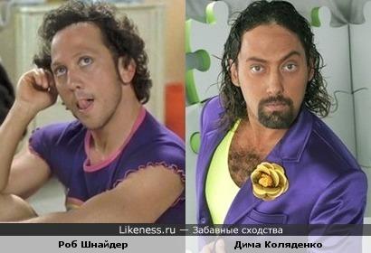 Роб Шнайдер и Дима Коляденко