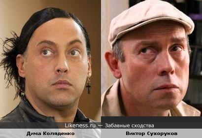 Дима Коляденко и Виктор Сухоруков